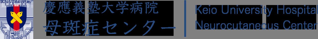 慶應義塾大学病院母斑症センター